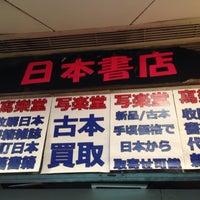 Photo taken at Sharakudou by Nobara F. on 1/25/2014