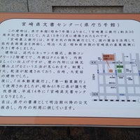 Photo taken at 宮崎県文書センター by Nobara F. on 1/6/2015