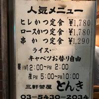 Photo taken at とんかつ とんき 三軒茶屋店 by Kaori T. on 9/2/2017