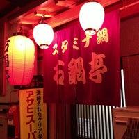 Photo taken at 石鍋亭 by suzukick065 on 11/7/2012