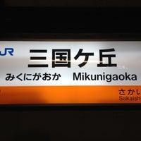 Photo taken at JR Mikunigaoka Station by LQO on 11/11/2012