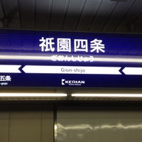 Photo taken at Gion-shijo Station (KH39) by LQO on 10/21/2012