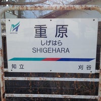 Photo taken at Shigehara Station by LQO on 2/10/2013