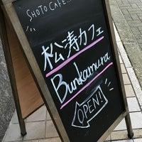 Photo taken at SHOTO CAFE (松濤カフェ) by コジング 2. on 1/13/2018