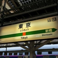 Photo taken at JR 東海道線 東京駅 by yasuzoh on 1/17/2013