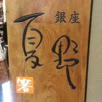 Photo taken at 銀座夏野 新丸ビル店 by yasuzoh on 3/31/2013