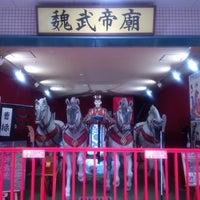 Photo taken at 魏武帝廟 by Kyosaku_I on 6/4/2016