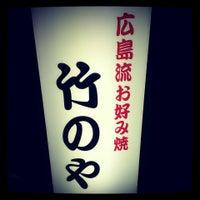 Photo taken at 竹のや by Akitoshi K. on 2/1/2014