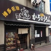 Photo taken at Karo no Uron by Satoshi N. on 12/29/2012