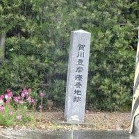 Photo taken at 賀川豊彦療養地跡 by Cono ☺. on 5/5/2014