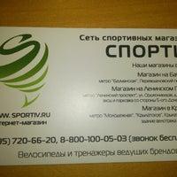 Photo taken at Спортив by Наталья Ш. on 1/25/2014