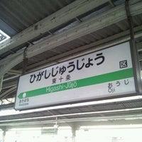 Photo taken at Higashi-Jujo Station by Takumi I. on 12/14/2012