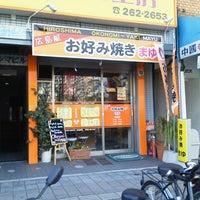 Photo taken at お好み焼き まゆ by Hidenobu K. on 4/29/2014