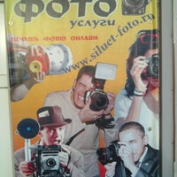Photo taken at Силуэт-фото by Ruslan H. on 12/18/2013