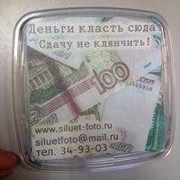 Photo taken at Силуэт-фото by Ruslan H. on 12/19/2013