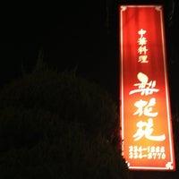 Photo taken at 이화원 (梨花苑) by Sophia H. W. on 11/19/2012