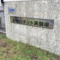 Photo taken at JAXA能代多目的試験場 by Fumitaka M. on 10/11/2015