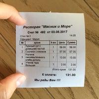 Снимок сделан в Мясник и Море пользователем Жанна 8/3/2017