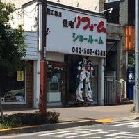 Photo taken at 北田工務店 by Yuichi T. on 4/25/2014