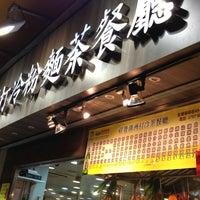 Photo taken at 打冷專門店 by Avis L. on 2/22/2013