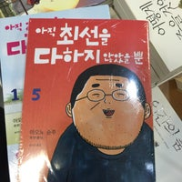 Photo taken at Kyobo Book Centre by DK Y. on 2/1/2016
