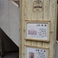 Photo taken at syonandai MY GALLERY by Yasuyuki K. on 11/11/2012
