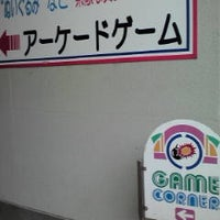 Photo taken at アーケードゲーム by 星10 on 9/17/2012