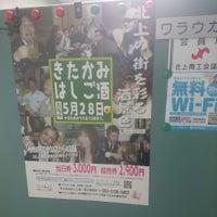 Photo taken at ワラウカド by sugawaraken w. on 5/3/2014
