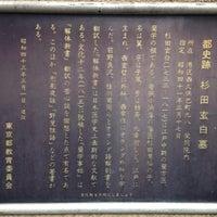 Photo taken at さる寺 榮閑院 by Jun T. on 12/3/2014