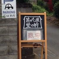 Photo taken at 蔵のパン屋 堂の前 by Yasushi T. on 7/29/2015