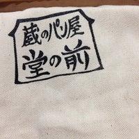 Photo taken at 蔵のパン屋 堂の前 by Yasushi T. on 11/24/2013