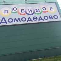 Photo taken at Юлмарт, центральный магазин-склад by Irina . on 10/14/2015