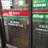 Photo taken at 豊中南郵便局 大阪国際空港内分室 by Yuji N. on 8/10/2016