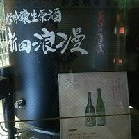 Photo taken at 五代目酒屋 北嶋屋 by とみ ち. on 4/25/2017
