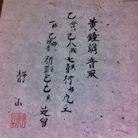 Photo taken at 静山荘 by R.Komatsu on 6/16/2013