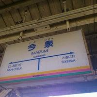 Photo taken at Imaizumi Station by t0rand b. on 9/18/2013