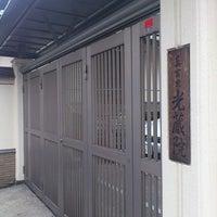 Photo taken at 真言宗智山派 医王山 薬王寺 光蔵院 by t0rand b. on 12/17/2012