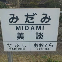 Photo taken at Midami Station by t0rand b. on 3/9/2014
