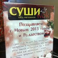 Photo taken at Cуши Wok by Anastasiya K. on 1/2/2013