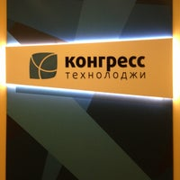 "Photo taken at LLC ""Congress Technology"" by Павел К. on 2/10/2014"