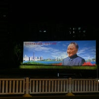 Photo taken at Portrait of Deng Xiaoping by RMB250 on 2/14/2017