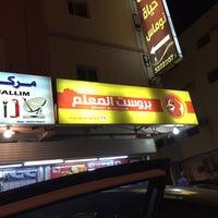 Photo taken at بروست المعلم٢ by Al-dossary A. on 10/17/2017