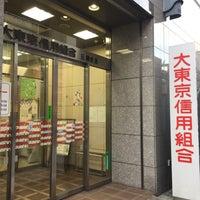 Photo taken at 大東京信用組合 三鷹支店 by マーキス シ. on 1/18/2017