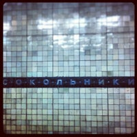 Photo taken at metro Sokolniki by Olga M. on 1/1/2013