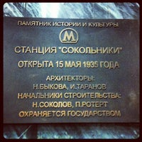 Photo taken at metro Sokolniki by Olga M. on 1/2/2013