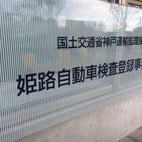 Photo taken at 姫路陸運局 by てち on 11/29/2016