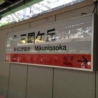 Photo taken at JR Mikunigaoka Station by muragin1029 on 10/7/2012