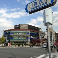 Photo taken at Sanjo Station (KH40) by muragin1029 on 11/6/2012