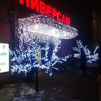 Photo taken at Универсам by Вадим on 1/30/2013
