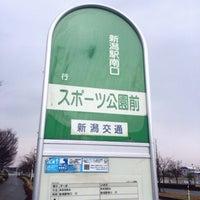 Photo taken at スポーツ公園前 バス停留所 by Kazutoshi N. on 2/25/2014